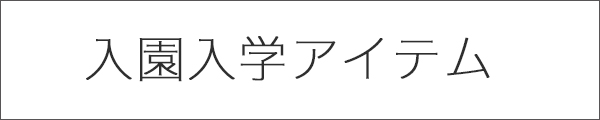 入園入学アイテム